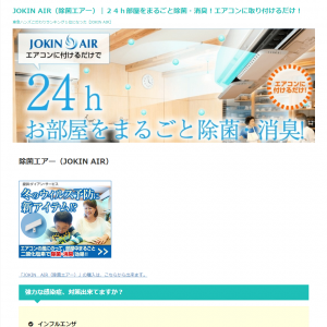 jokin-air-electric-products-com
