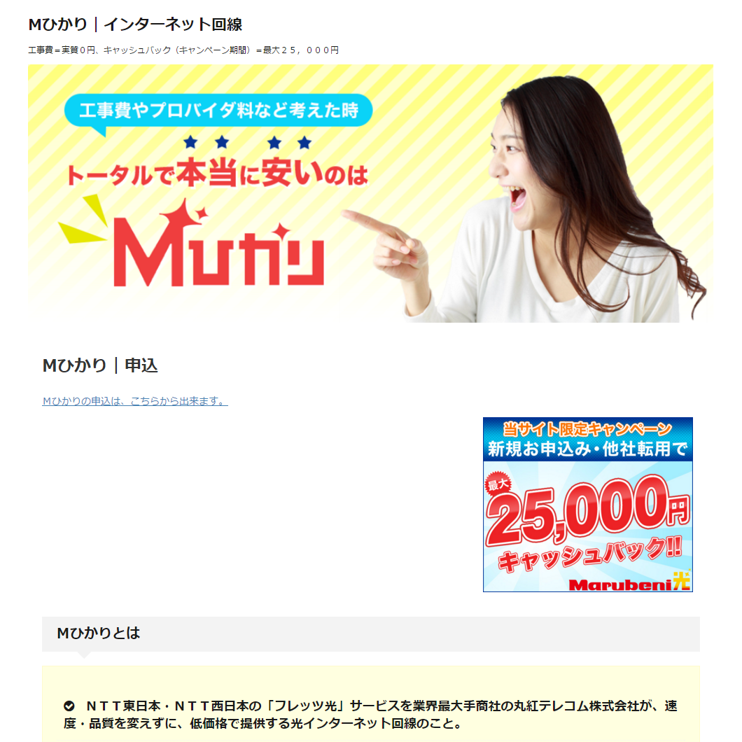 m-hikari-connection-internet-com
