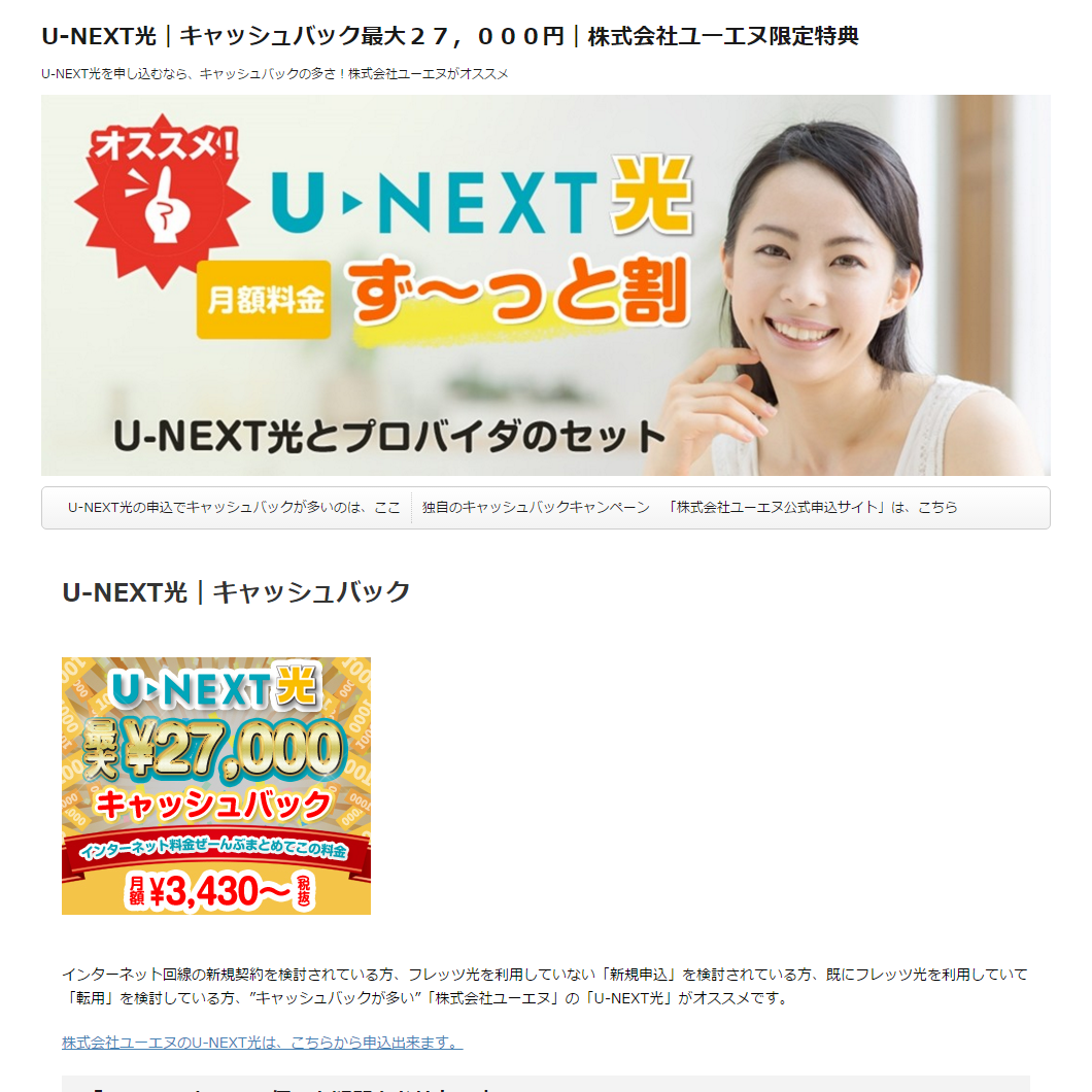 u-next-hikari-connection-internet-com